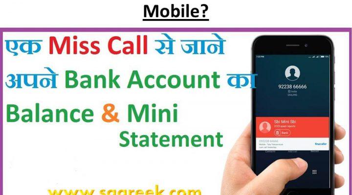 How to Check Bank Balance on Mobile